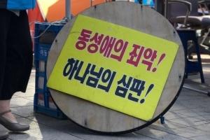 서울시, 동성애 반대 농성장 압류