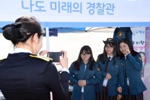 [서울포토] '나도 미래의 경찰관'