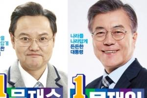 """문재인 김민교 만남 성사 """"긴장되네요""""…SNL 다른 캐릭터는?"""