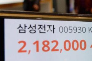 [서울포토] 삼성전자 호실적에 주가 껑충