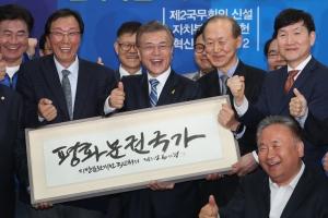 [서울포토] 문재인, 평화분권국가를 위하여