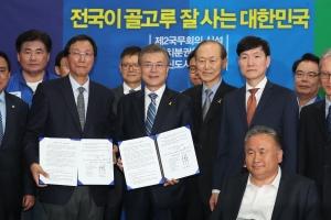 [서울포토]  '전국이 골고루 잘사는 대한민국을 위하여'
