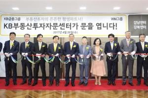 KB부동산투자센터 오픈