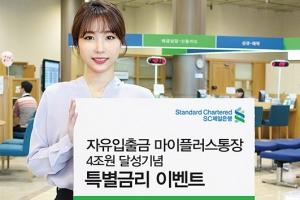 [우수기업 우수상품] 금리 쏠쏠하네… SC 통장 '딱이야'