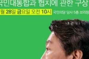 [속보] 안철수, 오전 10시 기자회견...김종인 합류 발표