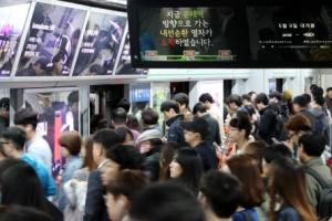서울 지하철 2호선 또 말썽…출근길 1시간 가까이 운행 지연