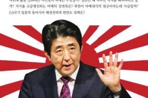아베의 '스트롱맨 리더십'