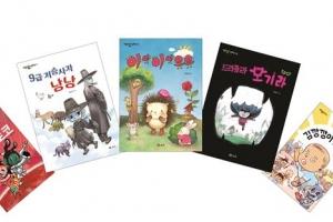 '실수' 저승사자·'소심' 드라큘라…  재미·교훈 주는 어린이 만화 팡팡