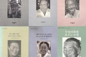 [헌책방 주인장의 유쾌한 책 박물관] 민중의 입에서 나오는 대로 쓴 '오래된 미래'