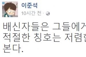 """이준석, 바른정당 탈당파에 """"배신자 칭호는 과분…'쫄보'다"""""""