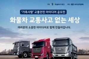 화물복지재단, '가족사랑' 교통안전 아이디어 공모전 실시