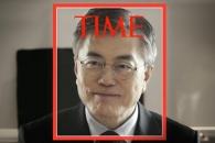 문재인 타임지 표지인물…4차 TV 광고 공개