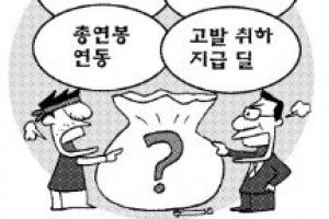 [경제 블로그] 하나銀 노사 '특별보로금' 진실게임