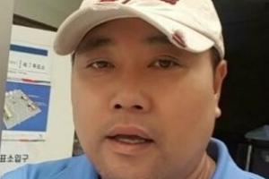 '양신' 양준혁, 10억원 사기 당해