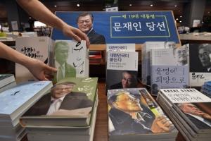 文대통령 '서점가 강타'… 관련 서적 판매량 급증