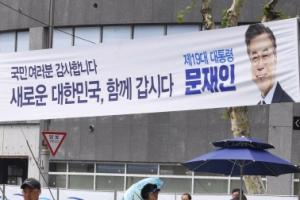 [서울포토] 대통령당선 사례 프랭카드
