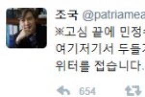 """'母 웅동학원 체납' 조국 """"여기저기서 두들겨 맞겠지만…"""""""