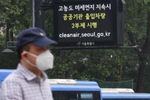 [서울포토] '마스크 착용 하세요'… 미세먼지 '나쁨'