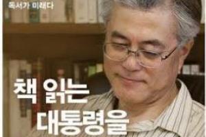 문재인 대통령이 밝힌 독서목록…'책 읽는 대통령 보고 싶다'