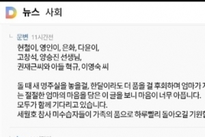 """문 대통령, '세월호' 기사에 """"마음 아프다"""" 댓글…시민들 500여건 답글"""