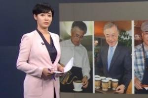 김주하 앵커 '문재인 대통령 커피 비판'…시민들 비난 쇄도