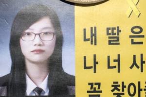 세월호 4층서 수습된 미수습자, 단원고 조은화양으로 확인