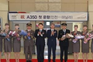 아시아나, A350 1호기 첫 운항…기내 와이파이ㆍ로밍 서비스