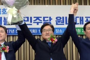"""우원식 민주당 신임 원내대표 """"야당에 품이 넓은 원내대표가 될 것"""""""