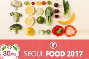 2017 서울국제식품산업대전 개막…'캐나다 포크' 등 39개국 1300개사 참가