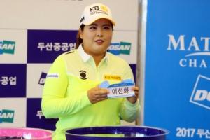 박인비, 2017 두산 매치플레이 챔피언십 조별리그 대진표 확정