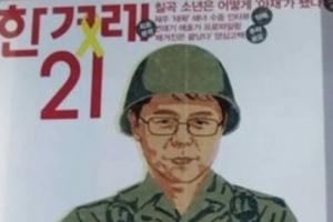 """""""덤벼라 문빠들"""" 논란…한겨레, 사과문 게재"""