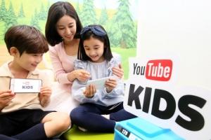 시청시간·검색 제한 가능한 앱 '유튜브 키즈' 한국 상륙
