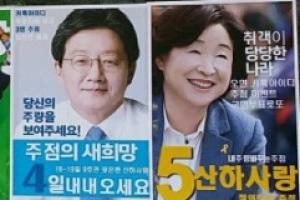 """""""취객이 당당한 나라"""" 대선후보 패러디한 대학주점"""