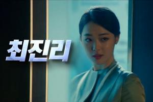 최진리로 돌아온 설리…영화 '리얼' 티저 예고편