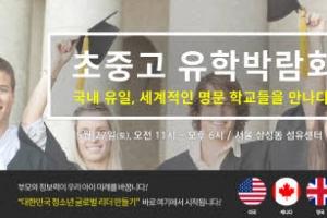 조기유학 꼭 알고가야 할 것들... '초중고 유학박람회' 27일 개최
