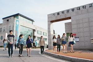 가톨릭관동대학교, 지역 발전·성장 견인… 강원의 '기적' 일구다