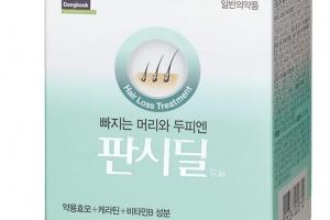 [제약 특집] 모발에 필요한 영양이 한가득