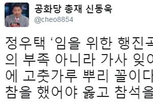 """신동욱 """"정우택, '임을 위한 행진곡' 거부, 잔칫집에 고춧가루 뿌린 꼴"""""""