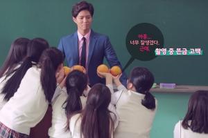 교생으로 나타난 박보검…여고생들 반응은?