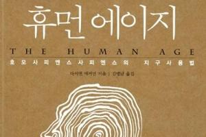 '지구의 골칫덩이' 인류, 희망으로 바라보기