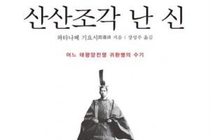 전쟁 참전 일본인, 그리고 천황에 대한 분노