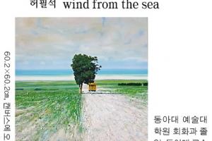 [그림과 詩가 있는 아침] 살구나무 여인숙/장석남