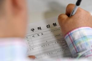[서울포토] 구직 신청서 작성하는 취업준비생