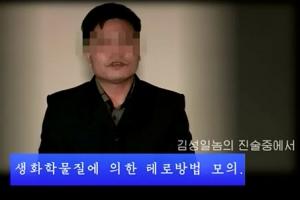 북한 선전매체, '한미 정보기관 테러 모의' 주장 영상 공개