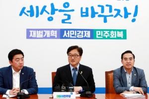 """민주당 """"한국당 국회 보이콧, 국정농단 세력다운 결정"""""""