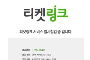 """벅스·티켓링크·한게임 접속 장애…NHN엔터 """"디도스·해킹 아냐"""""""