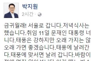 """박지원 """"문 대통령 너무 잘하신다…문 태풍 오래 갔으면"""""""
