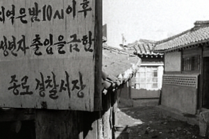[그때의 사회면] '종삼' 사창가 단속/손성진 논설실장