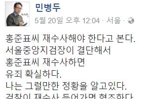 """민병두 """"홍준표, 재수사하면 유죄 확실…나는 알고 있다"""""""
