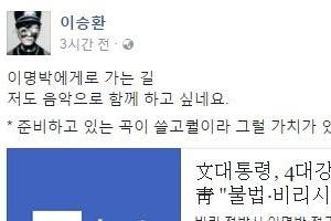 """이승환, 4대강 감사에 """"이명박에게로 가는 길"""""""